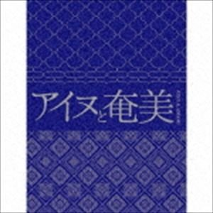アイヌと奄美 [CD]|guruguru