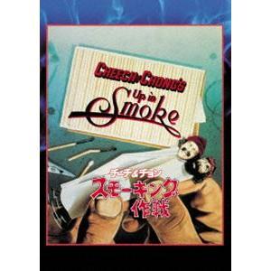 チーチ&チョン/スモーキング作戦 [DVD]