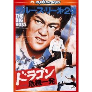 ドラゴン危機一発<日本語吹替収録版> DVD