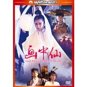 画中仙/ジョイ・ウォンのゴースト・ラブ・ストーリー DVD...