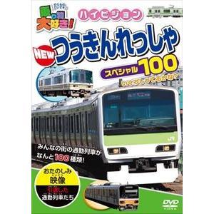 乗り物大好き!ハイビジョン NEWつうきんれっしゃスペシャル100 [DVD] guruguru