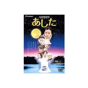 あした デラックス版 [DVD]|guruguru