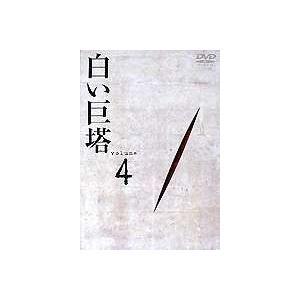 白い巨塔 DVD4 [DVD]|guruguru