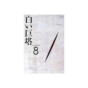白い巨塔 DVD8 [DVD]|guruguru