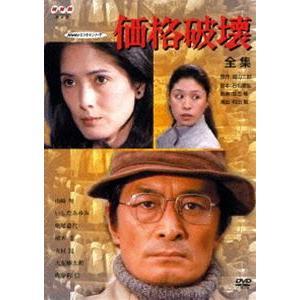 価格破壊〜全集〜 [DVD]|guruguru