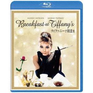 ティファニーで朝食を [Blu-ray]|guruguru