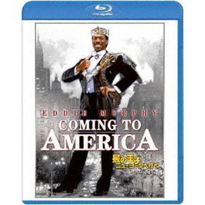 星の王子ニューヨークへ行く [Blu-ray]|guruguru