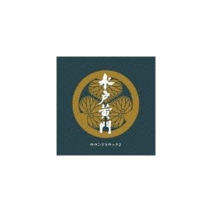 水戸黄門 サウンドトラック2 CD