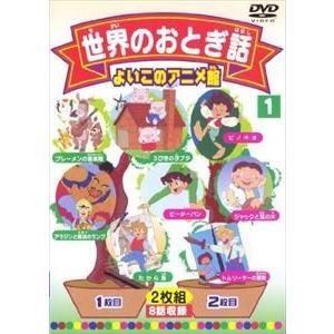 世界のおとぎ話1 [DVD]|guruguru