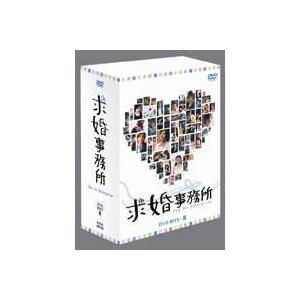 求婚事務所 DVD-BOX II DVD...