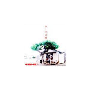 かりゆし58/ウージの唄 CD...