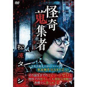 怪奇蒐集者 30 松原タニシ [DVD]