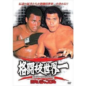 四角いジャングル 格闘技世界一 [DVD]|guruguru