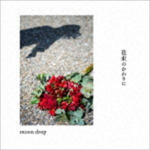 moon drop / 花束のかわりに [CD]