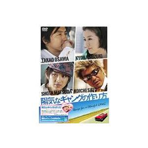 陽気なギャングの作り方 ナビゲートDVD [DVD] guruguru