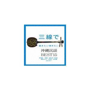 (オムニバス) 三線で聴きたい弾きたい沖縄民謡 BEST15 [CD]