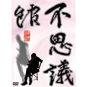 実相寺昭雄の不思議館 思の巻 DVD