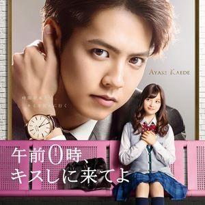 午前0時、キスしに来てよ Original Soundtrack [CD]