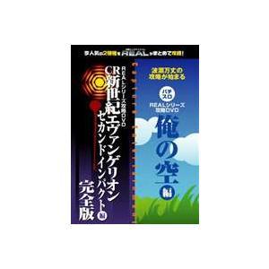 REALシリーズ 攻略DVD パチンコ エヴァンゲリオンセカンドインパクト 編完全版+パチスロ 俺の空 編 [DVD]|guruguru