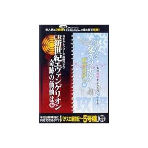REALシリーズ攻略DVD パチChao〜!!・スロChao〜!! Vol.7 CR新世紀エヴァンゲリオン 奇跡の価値は 編 ほか [DVD]|guruguru
