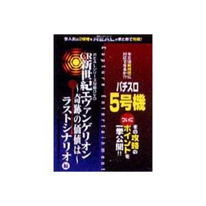 REALシリーズ攻略DVD CR新世紀エヴァンゲリオン 奇跡の価値は ラストシナリオ編& パチスロ5号機 [DVD]|guruguru