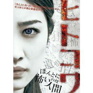 ヒトコワ -ほんとに怖いのは人間- [DVD]