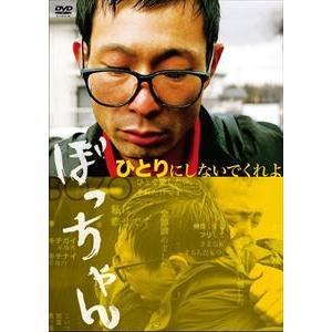ぼっちゃん [DVD]|guruguru