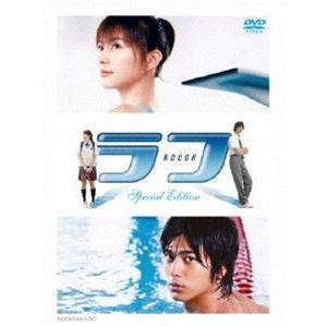 ラフ スペシャル・エディション [DVD]|guruguru