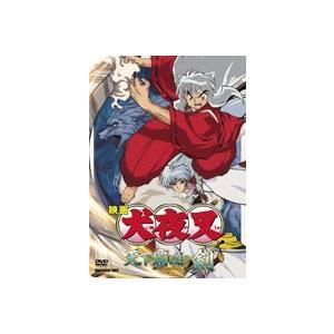 映画 犬夜叉 天下覇道の剣 [DVD]