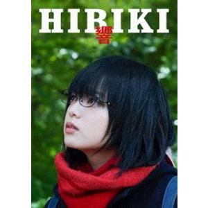 響 -HIBIKI- DVD豪華版 [DVD]