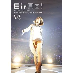 藍井エイル/Eir Aoi Special Live 2015 WORLD OF BLUE at 日本武道館 [DVD]|guruguru