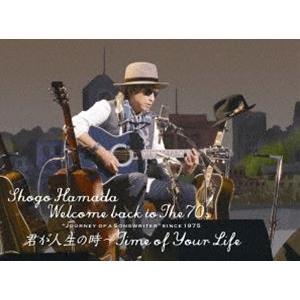 """浜田省吾/Welcome back to The 70's""""Journey of a Songwriter""""since 1975「君が人生の時〜Time of Your Life」(完全生産限定盤) [DVD]"""