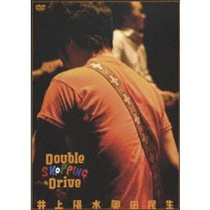 井上陽水奥田民生/Double Shopping Drive [DVD]|guruguru
