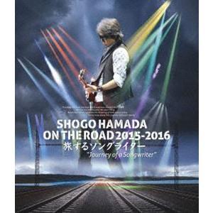 """浜田省吾/SHOGO HAMADA ON THE ROAD 2015-2016 旅するソングライター """"Journey of a Songwriter""""(通常盤) [Blu-ray] guruguru"""