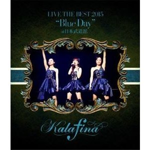 "Kalafina LIVE THE BEST 2015""Blue Day""at 日本武道館 [Blu-ray]
