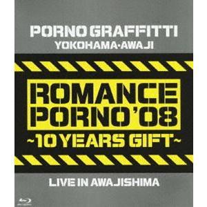 ポルノグラフィティ/横浜・淡路ロマンスポルノ'08 〜10イヤーズ ギフト〜 LIVE IN AWAJISHIMA [Blu-ray]|guruguru