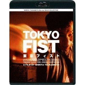 SHINYA TSUKAMOTO Blu-ray SOLID COLLECTION 東京フィスト ニューHDマスター(価格改定) [Blu-ray]|guruguru