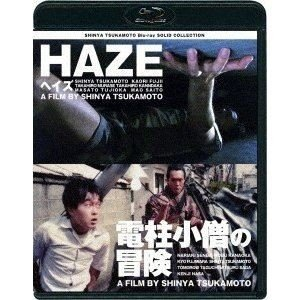 SHINYA TSUKAMOTO Blu-ray SOLID COLLECTION HAZE ヘイズ/電柱小僧の冒険 ニューHDマスター(価格改定) [Blu-ray]|guruguru