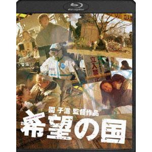 希望の国 [Blu-ray] guruguru