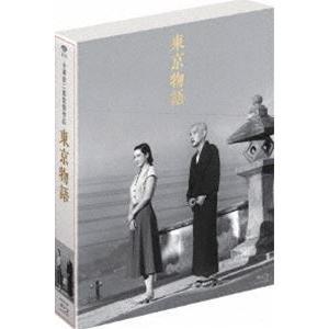 小津安二郎生誕110年・ニューデジタルリマスター 東京物語 [Blu-ray]|guruguru