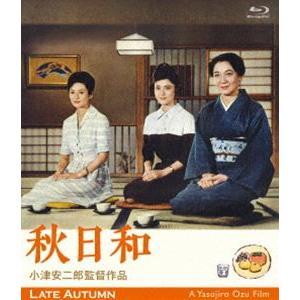 小津安二郎生誕110年・ニューデジタルリマスター 秋日和 [Blu-ray]|guruguru