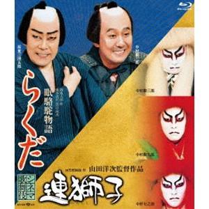 シネマ歌舞伎 連獅子/らくだ [Blu-ray]|guruguru