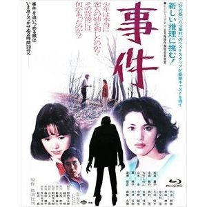 あの頃映画 the BEST 松竹ブルーレイ・コレクション 事件 [Blu-ray]|guruguru