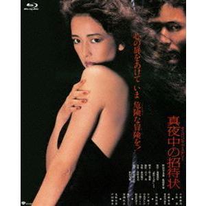 あの頃映画 the BEST 松竹ブルーレイ・コレクション 真夜中の招待状 [Blu-ray]|guruguru