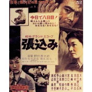 あの頃映画 the BEST 松竹ブルーレイ・コレクション 張込み [Blu-ray]|guruguru