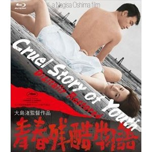 青春残酷物語 デジタル修復版 [Blu-ray]|guruguru