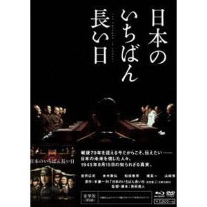 日本のいちばん長い日 豪華版 [Blu-ray]|guruguru