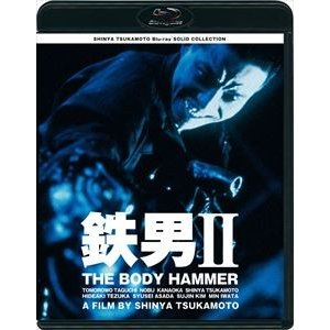 SHINYA TSUKAMOTO Blu-ray SOLID COLLECTION 鉄男II THE BODY HAMMER ニューHDマスター [Blu-ray]|guruguru