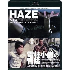 SHINYA TSUKAMOTO Blu-ray SOLID COLLECTION HAZE ヘイズ/電柱小僧の冒険 ニューHDマスター [Blu-ray]|guruguru