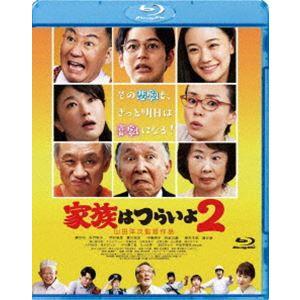 家族はつらいよ2 通常版 [Blu-ray]|guruguru